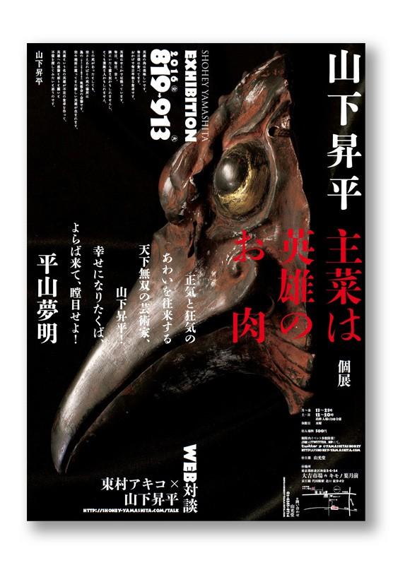 K_yamashita_poster3_Z