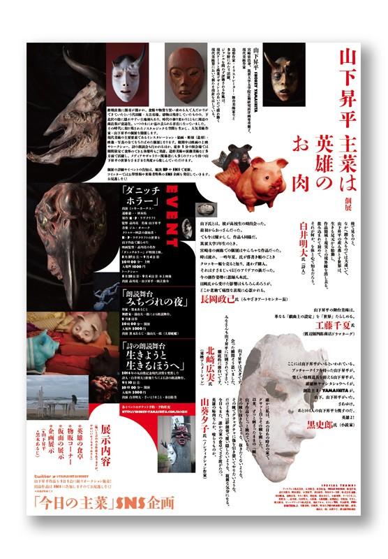 K_yamashita_poster4_Z